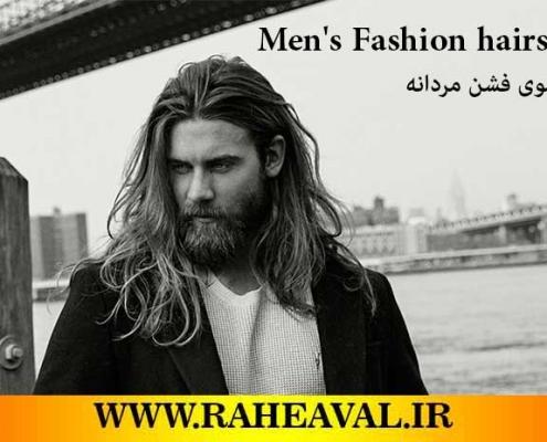 مدل موی فشن مردانه